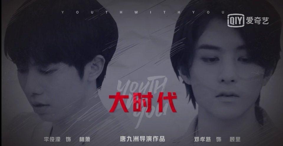《青春有你3》第二次排名公布 罗一舟孙滢皓成功跻身前九