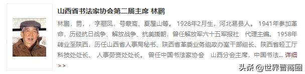 山西痛失一代书法大家、原山西书协主席林鹏逝世,享年94岁
