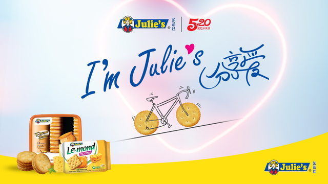 「金品公司」Julie's茱蒂丝爱心饼干烘焙 探索行业新方向