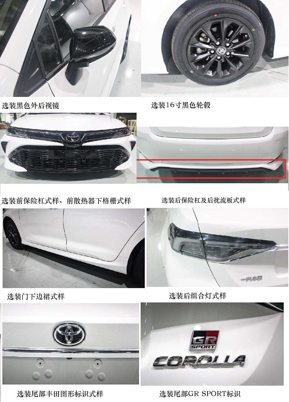 """丰田""""GR""""卡罗拉要国产啦!只有1.5L+三缸?"""