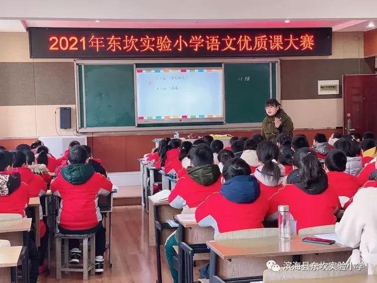 江苏滨海县东坎实验小学举行语文优质课大赛