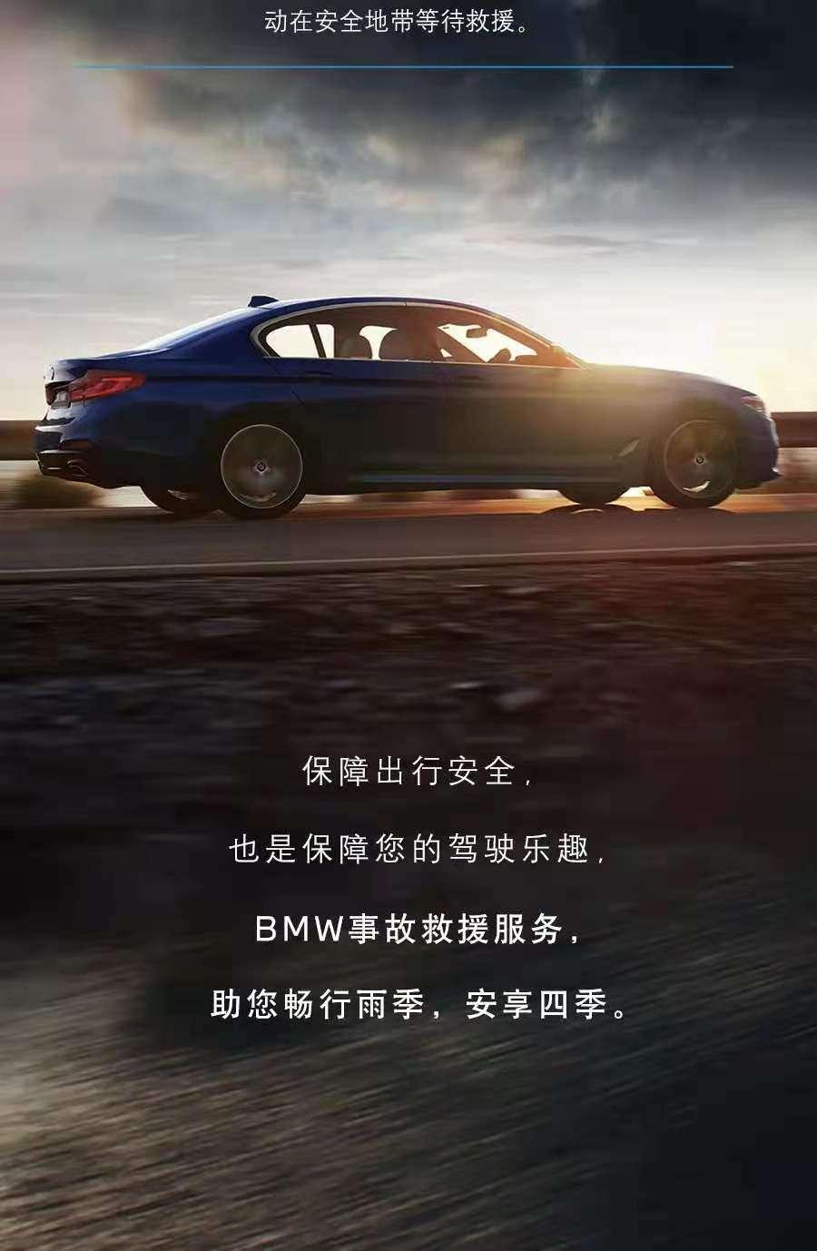 卓越客户服务 BMW雨天行车小贴士