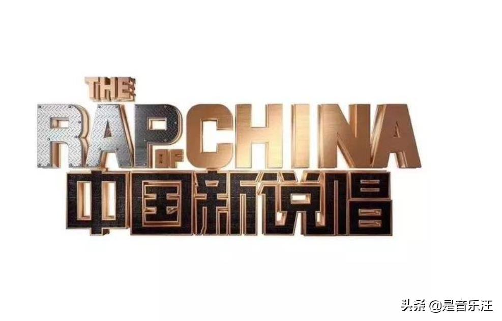 """中国新说唱:兜兜转转一大圈,最能打的还是""""初代目"""""""