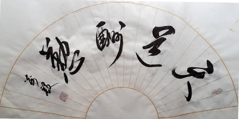 <a href=http://www.cngansu.cn/ target=_blank class=infotextkey>甘肃</a>省著名书法家辛万毅作品欣赏