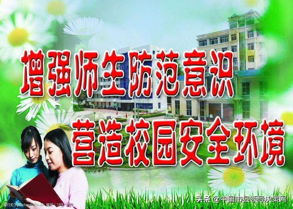 江苏响水县老舍中学强化安全管理 建设和谐校园
