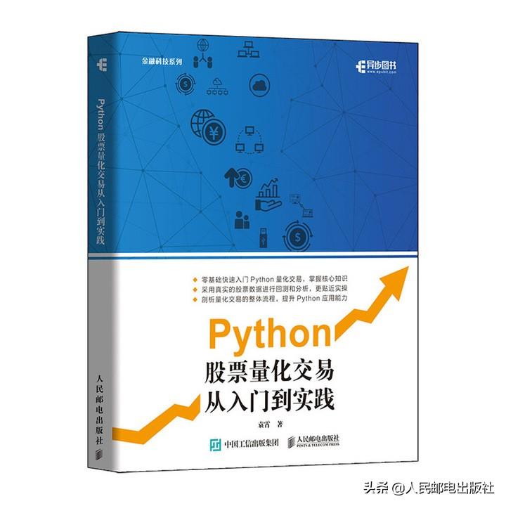 为什么要入门 Python 股票量化交易?