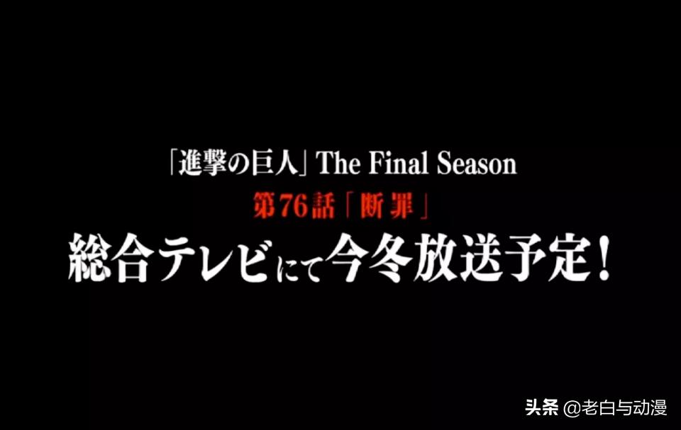 巨人最終季:第17集講什麼?艾倫對戰三位巨人