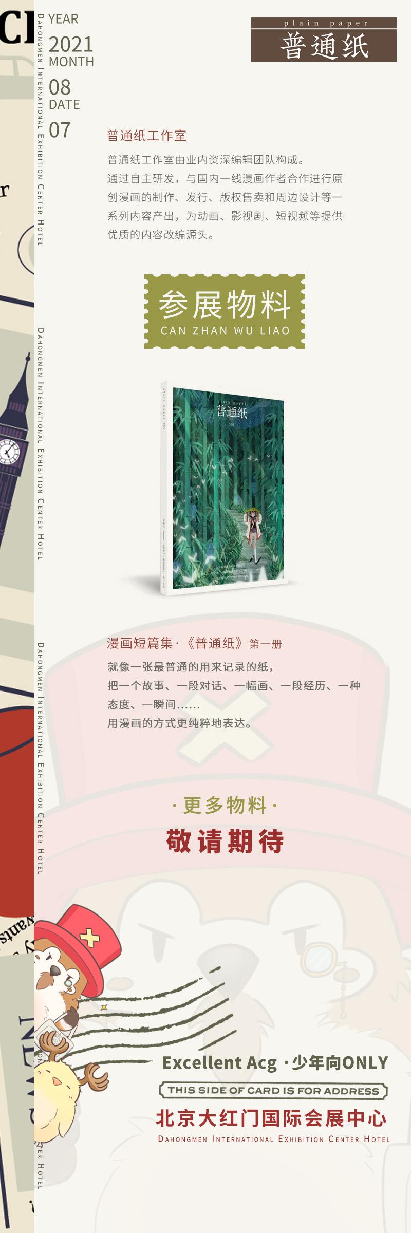 0807北京EXA少年向同人展,场内情报初公开