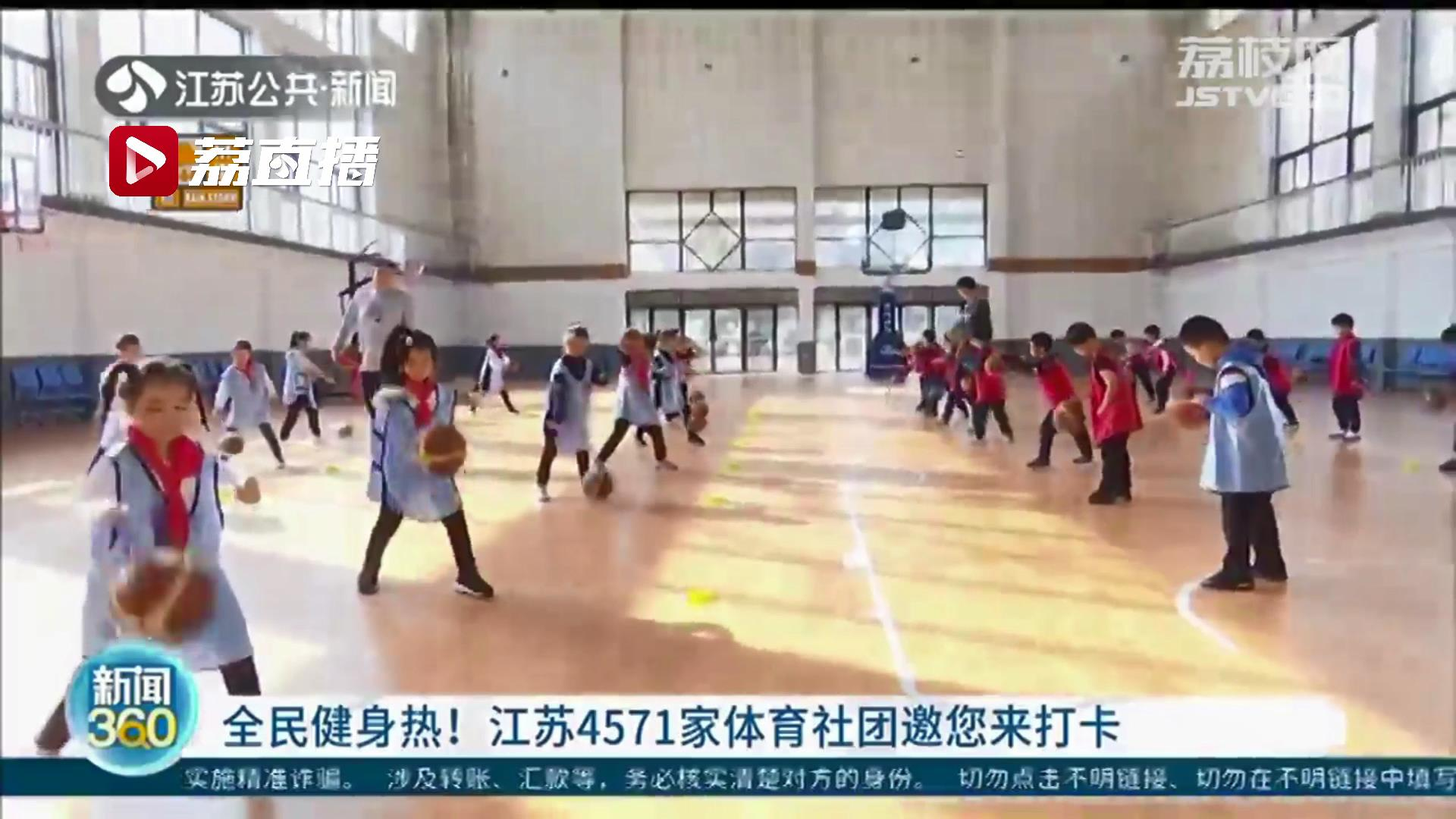 全民健身热!江苏4571家体育社团邀您来打卡