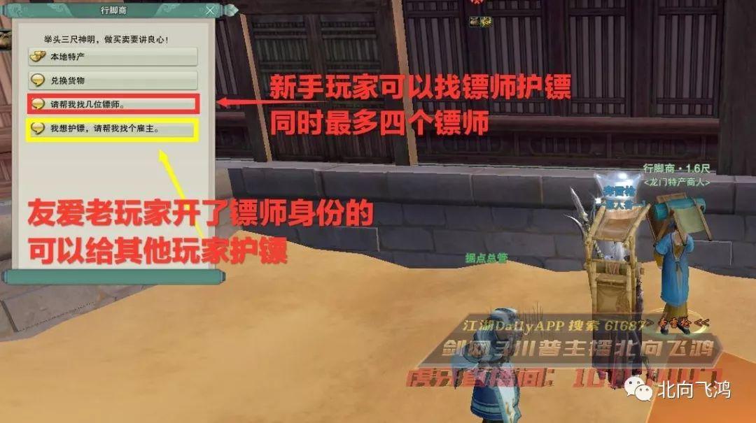 剑网3攻略之萌新入门(无师自通)每日必做任务「阵营/跑商」日常