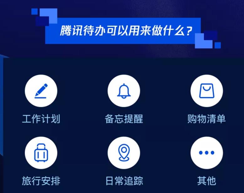 """腾讯上线""""腾讯待办""""微信小程序:可进行日程管理"""