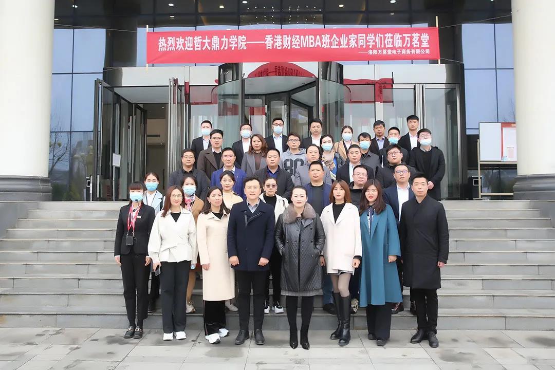"""万明堂成为""""大哲鼎立商学院""""教学实习基地,双方达成战略合作"""