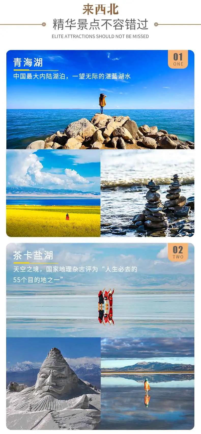 青海旅游攻略必去景点大全(青海十大旅游景点)