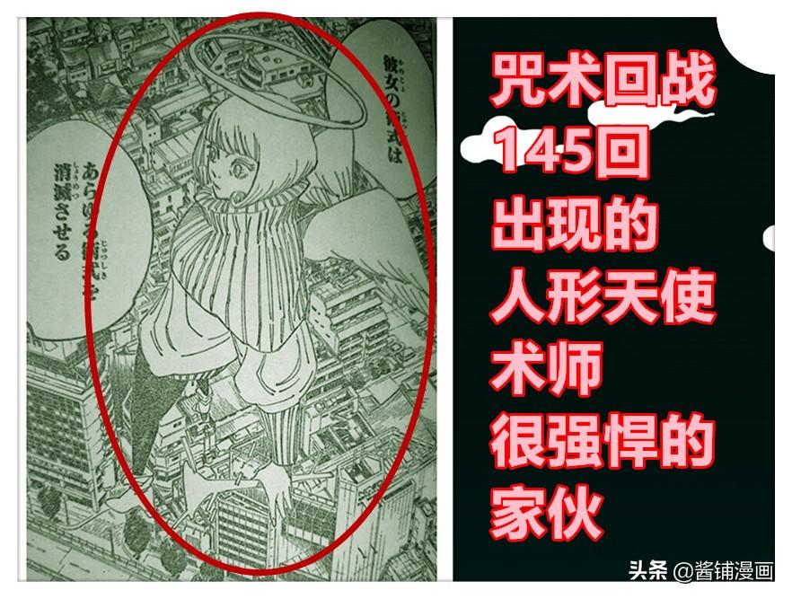 咒術回戰145話,天元解答腦花的真名,天使形態的千年術師出場