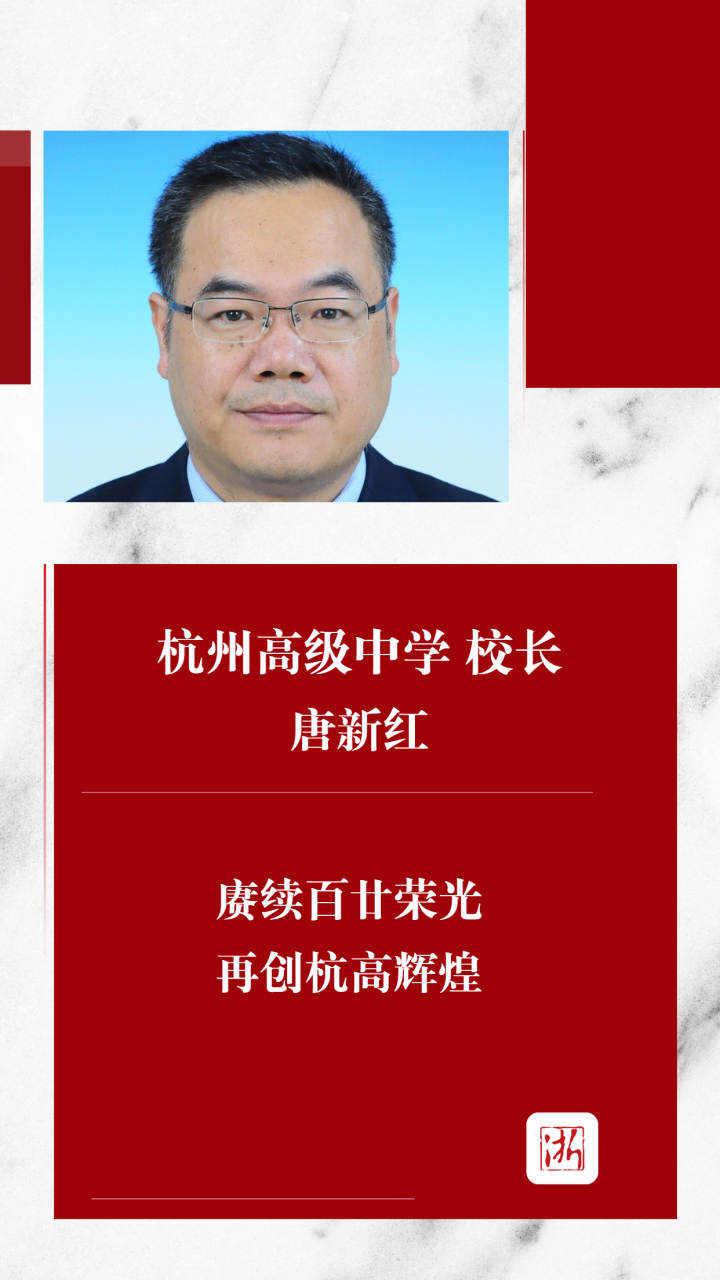 新校长开学致辞 杭州高级中学校长:我是杭高第54任校长 杭高未来 宏阔辽远