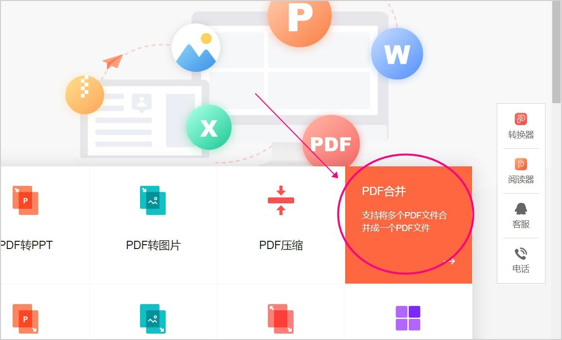 多个PDF文件怎么合并?这个PDF合并软件真的不错