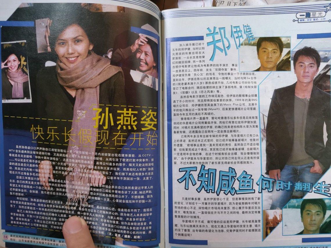 17年前的杂志还有你认识的明星吗?