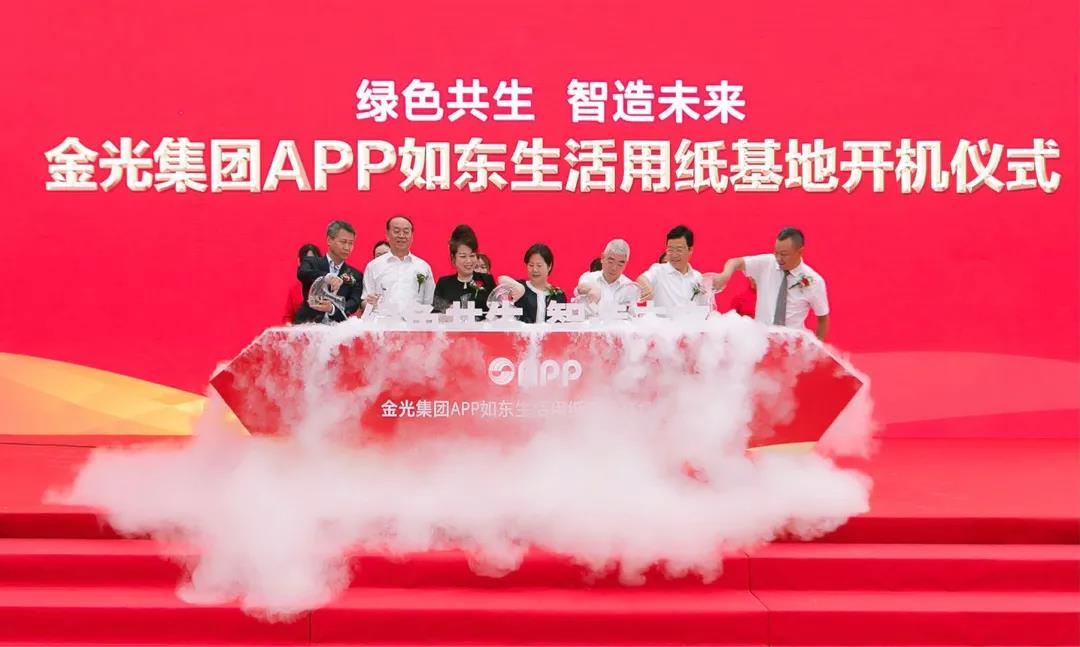 中控技术助力金光集团APP如东生活用纸基地开机投产