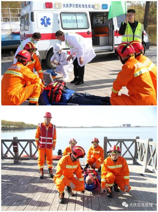 大庆萨尔图机场开展联合水上应急救援演练