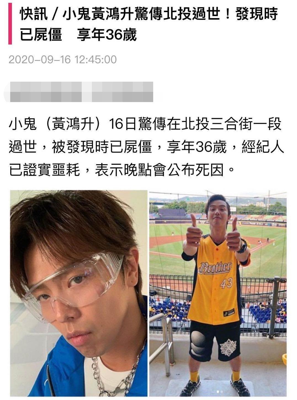 36岁黄鸿升确认去世!死因曝光太意外:浴室不慎滑倒求救无门