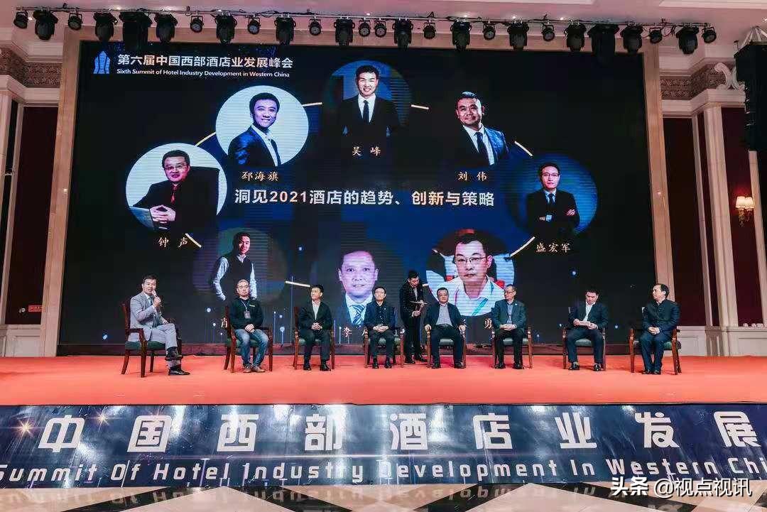 """""""搫画新蓝图,共享新机遇""""中国西部酒店业发展峰会闪亮蓉城"""