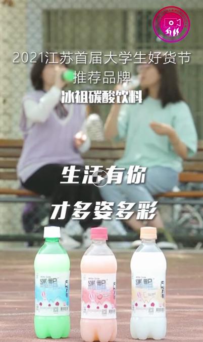 """活力来袭,九日""""冰祖""""实力赞助江苏首届大学生""""好货节"""""""