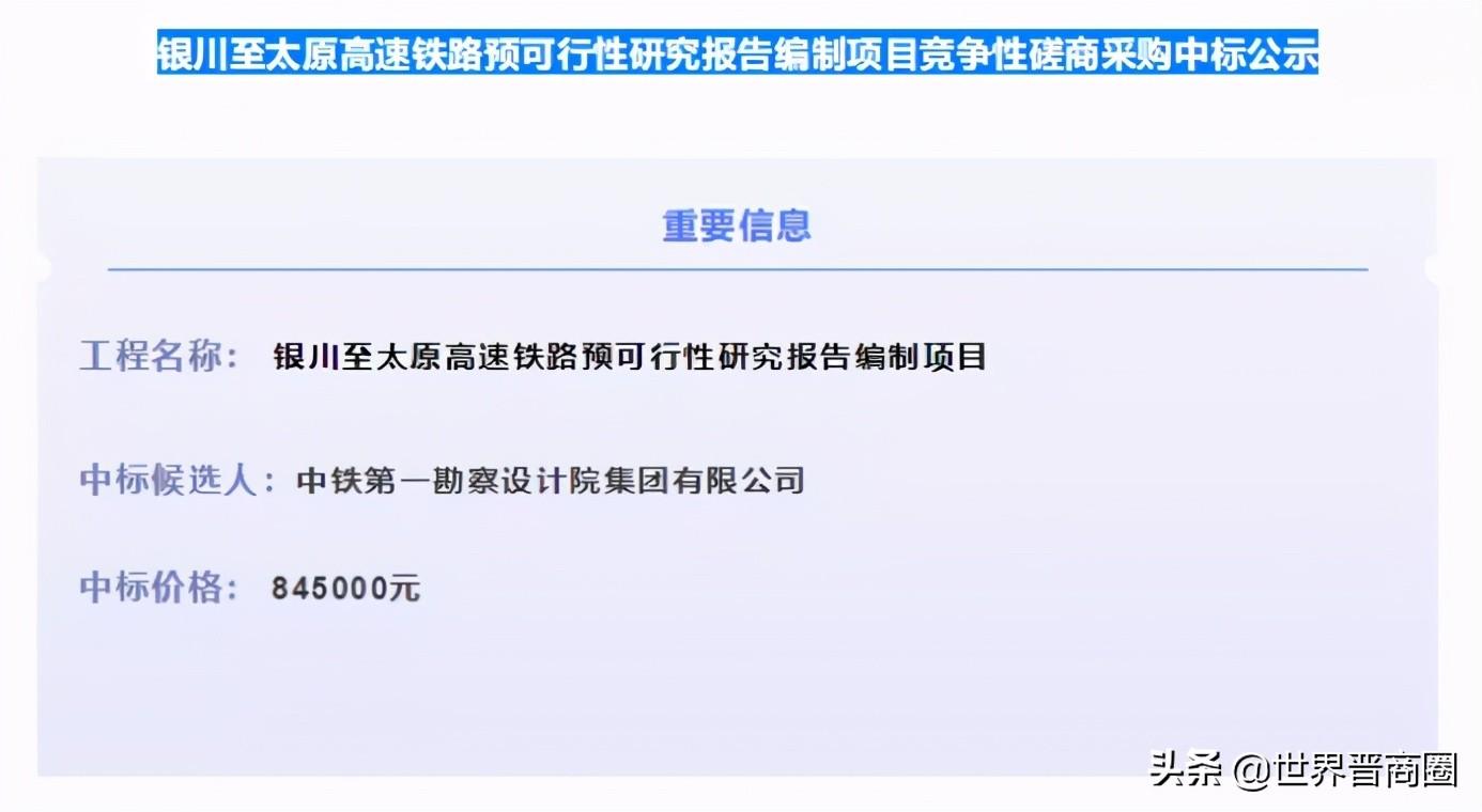 """太银高铁迎实质性进展!太原加快""""米字型""""高铁路网布局"""