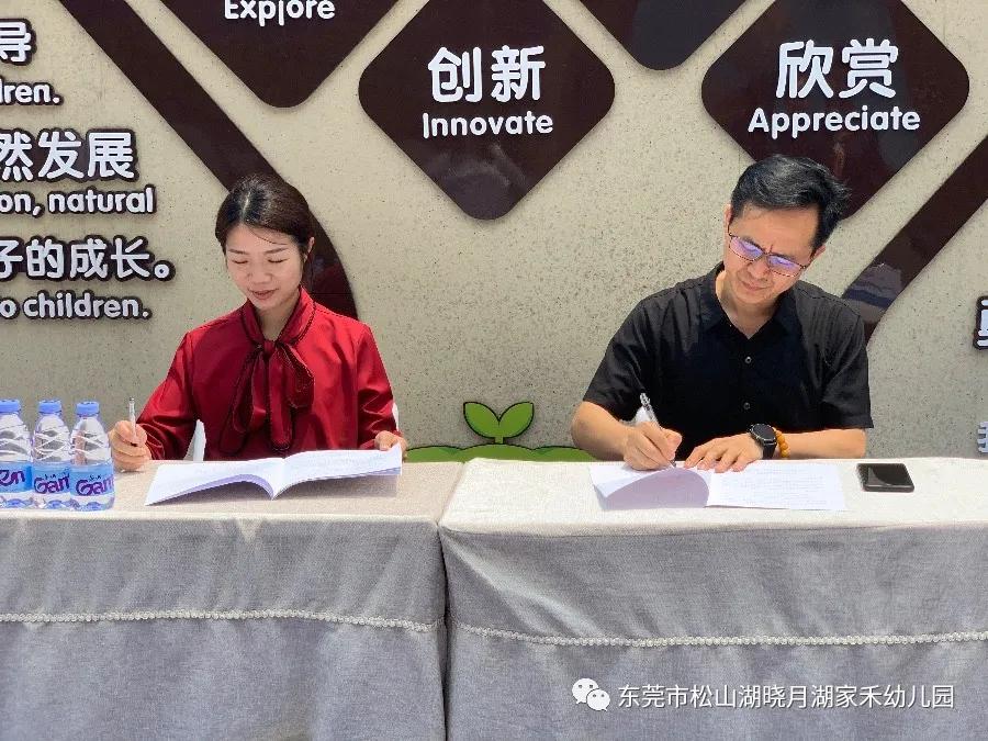 家禾幼儿园与广州城建校企合作签约授牌仪式圆满成功