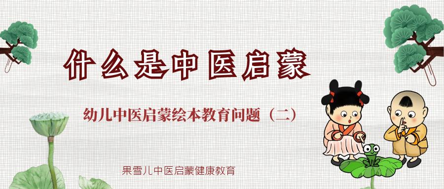 中医及中医启蒙等四个概念的定义及辨析