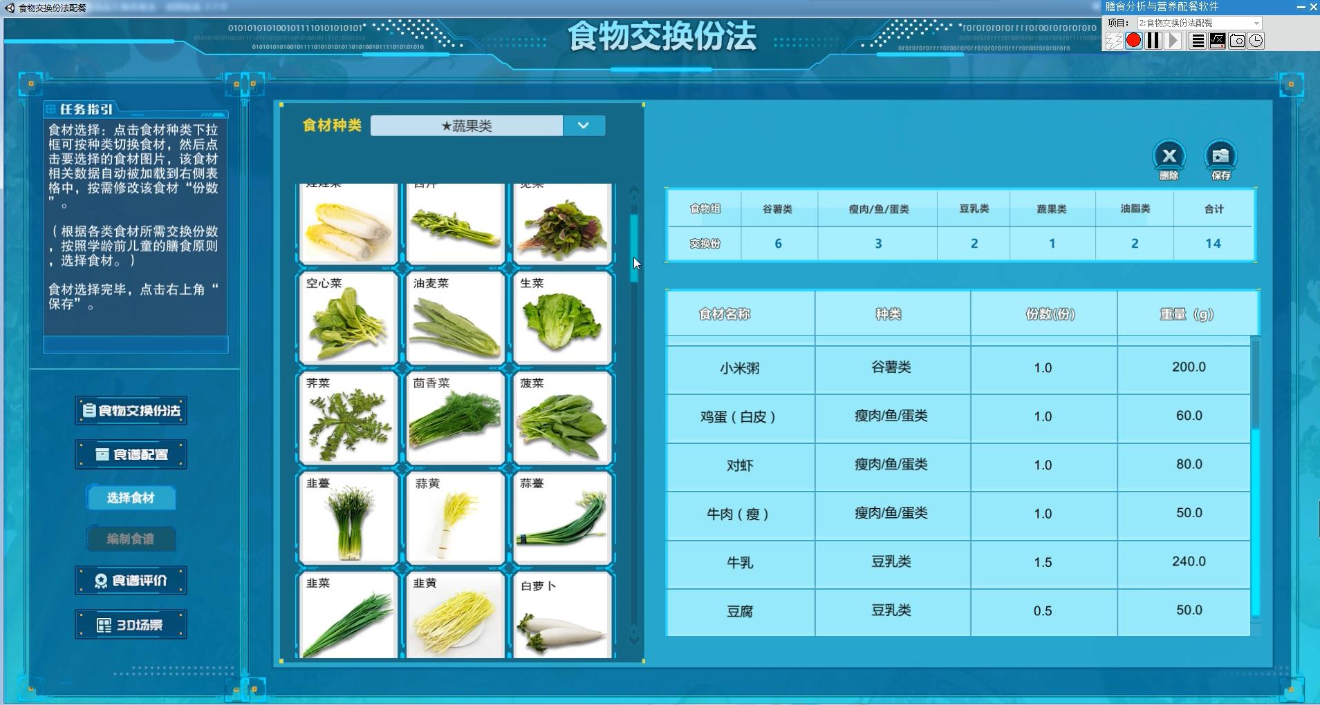 北京欧倍尔膳食分析与营养配餐虚拟仿真软件