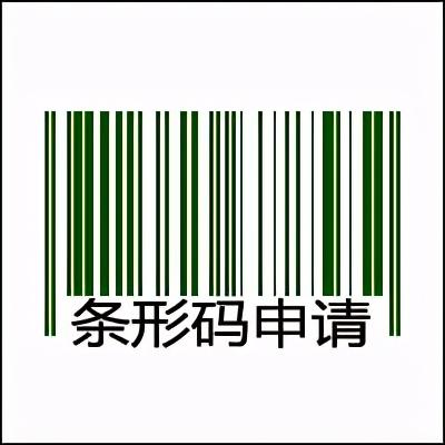 如何申请商品条形码