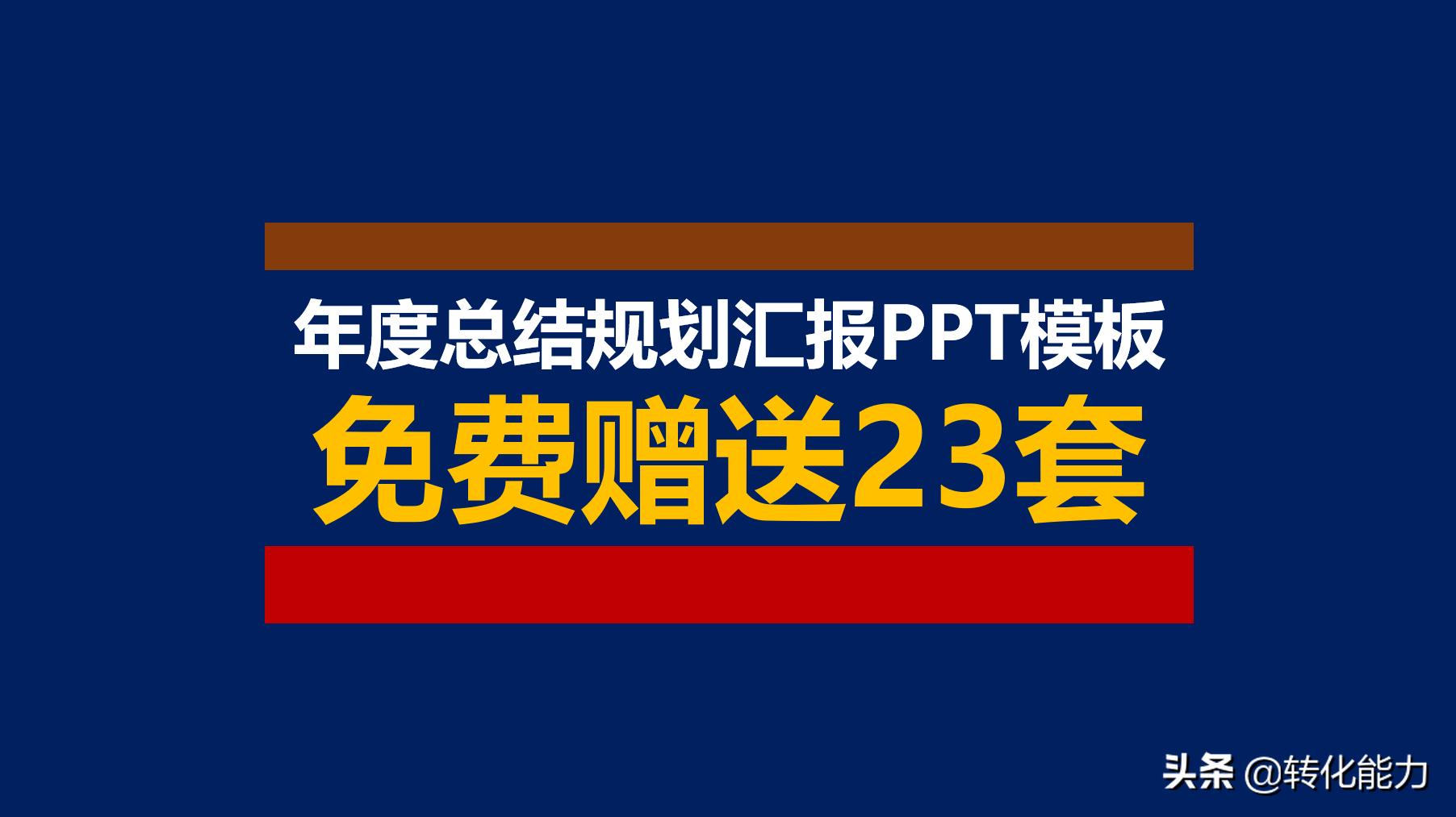 年度总结和年度规划汇报PPT怎么写,精选23套最新PPT模板免费分享