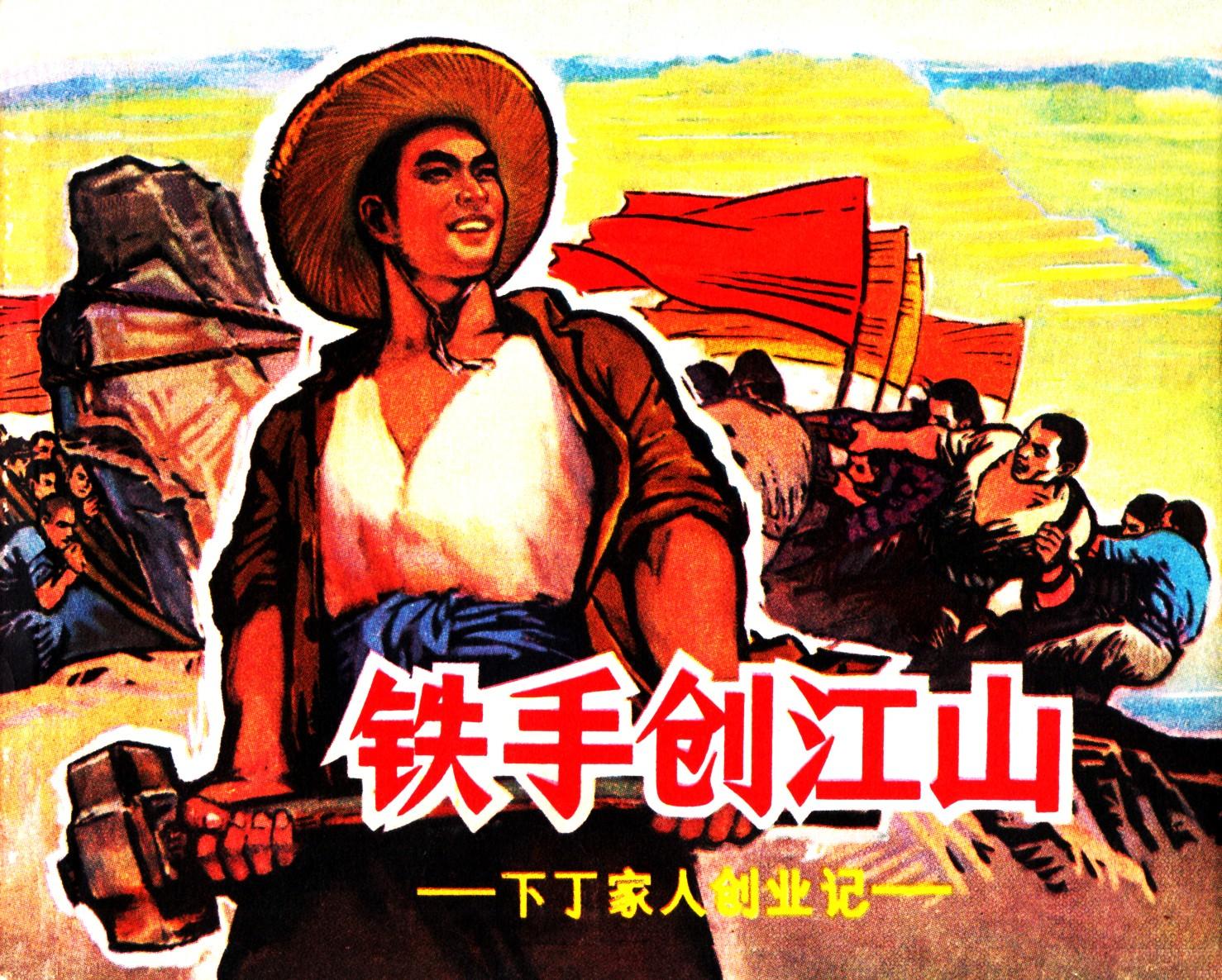 「文革时期版连环画」铁手创江山