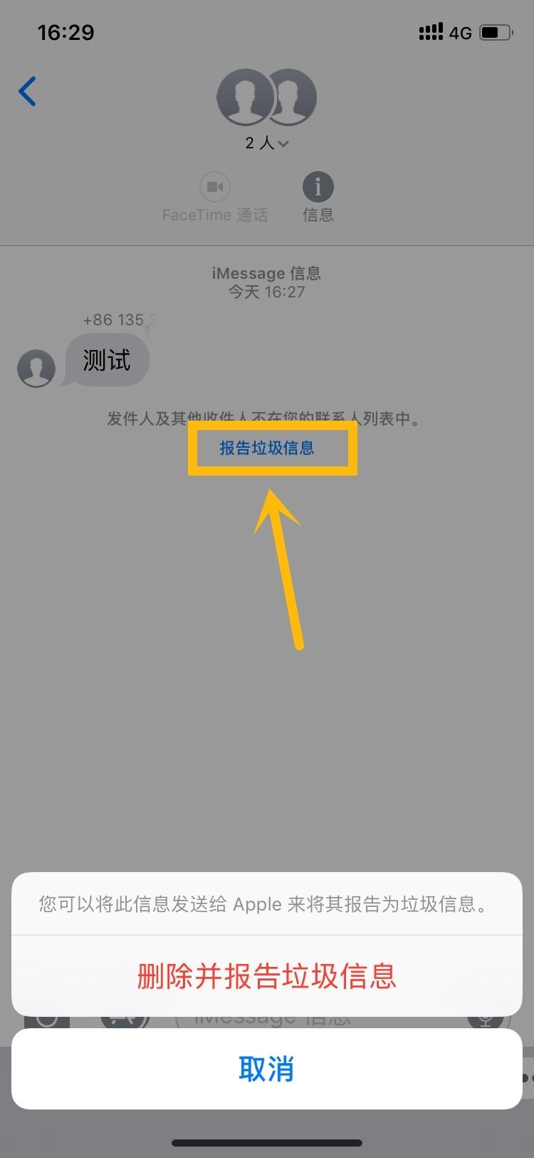 imessage是什么(imessage什么意思呢)插图(7)