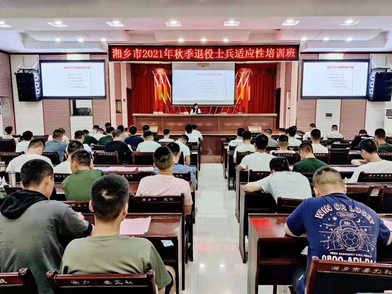 湘乡市退役军人事务局助力返乡退役军人自主就业开启新生活