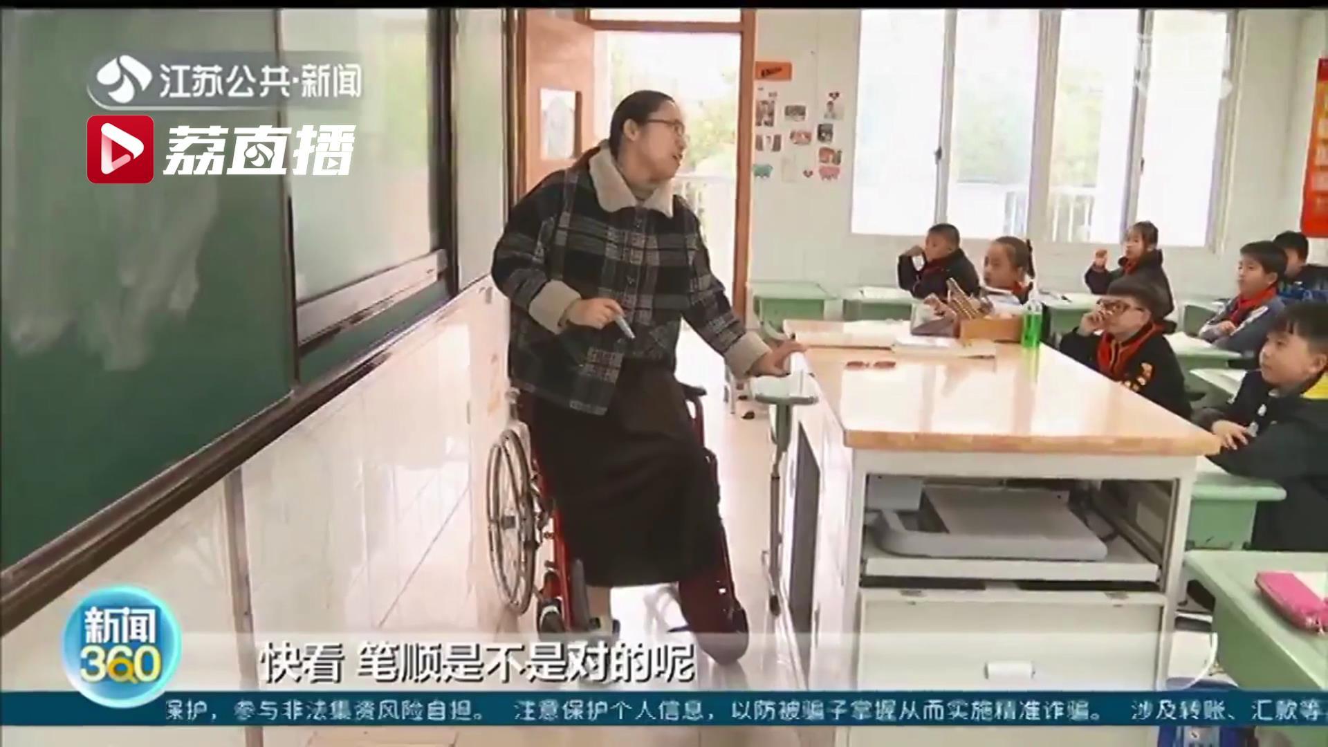 """脚踝骨折放心不下学生 苏州""""轮椅老师""""坚守三尺讲台"""