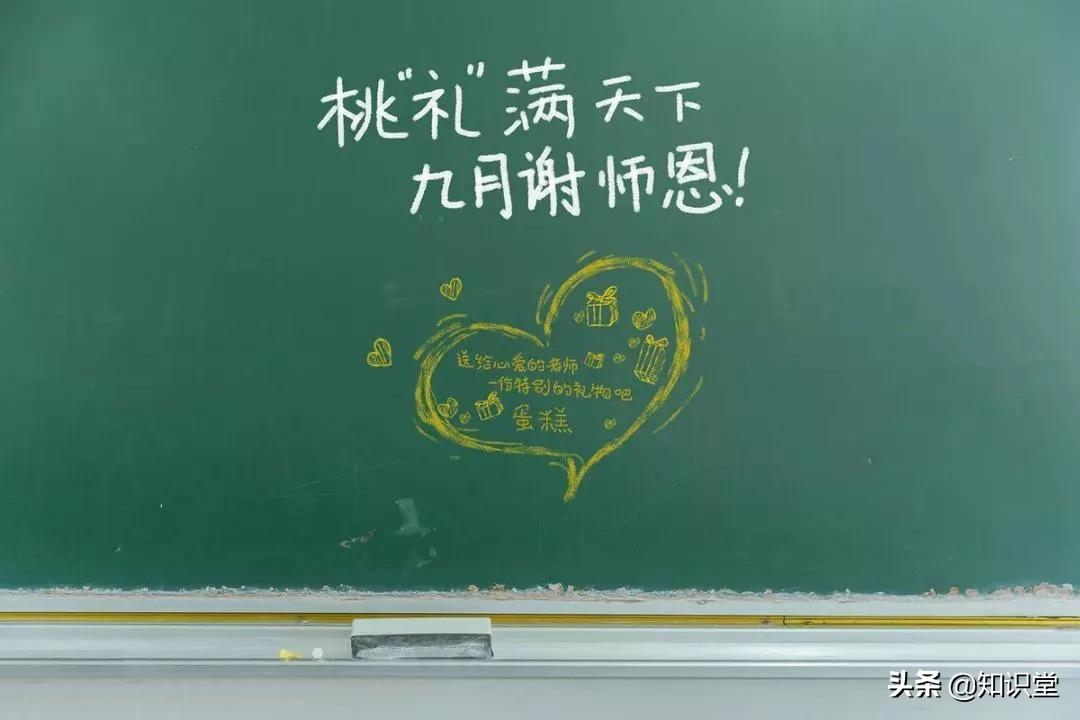 赞美老师的教师节祝福语,教师节暖心祝福句子为什么这样?