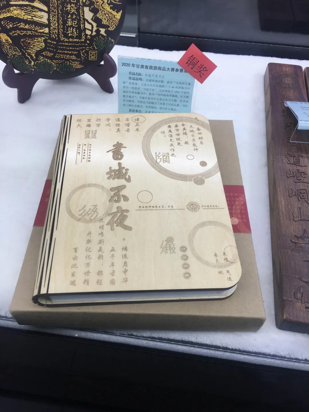 武威市文创产品荣获2020甘肃省文化旅游商品大赛铜奖