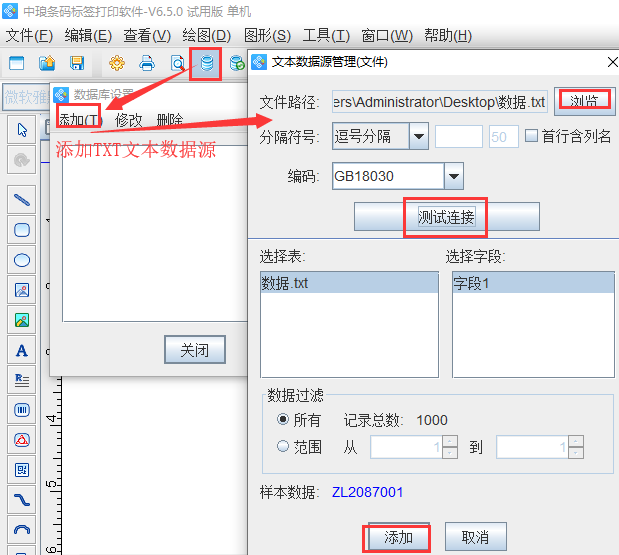 如何把TXT文本数据批量生成Datamatrix码