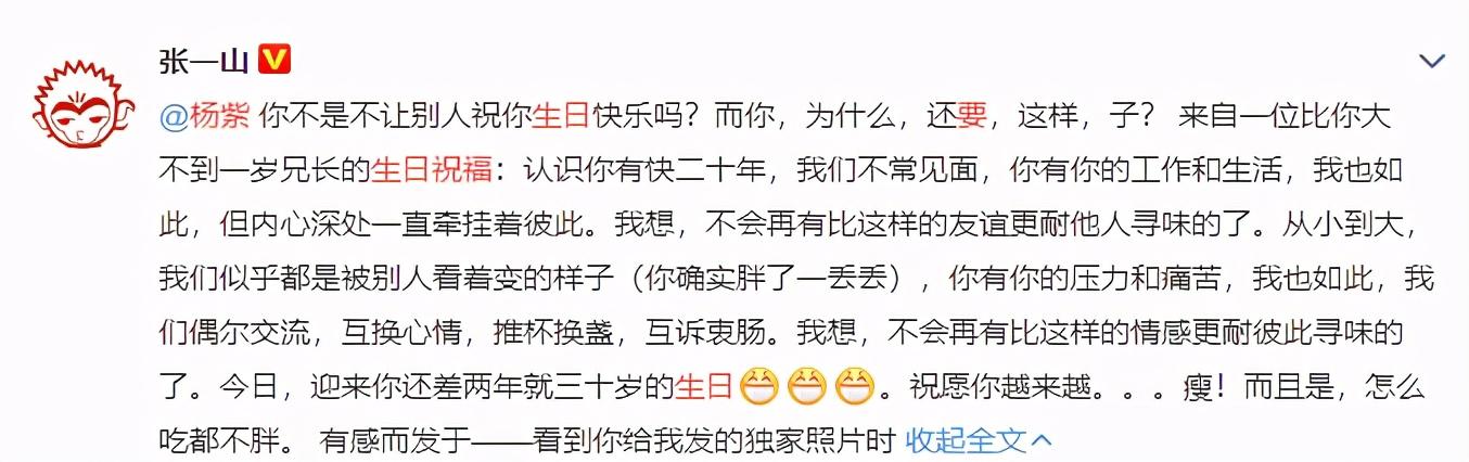 """杨紫向张一山要生日祝福,两人互曝聊天记录""""揭短"""",网友看嗨了"""