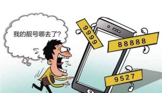 """靓号过户被要求终身保底消费,手机靓号滋生多少""""霸王条款"""""""