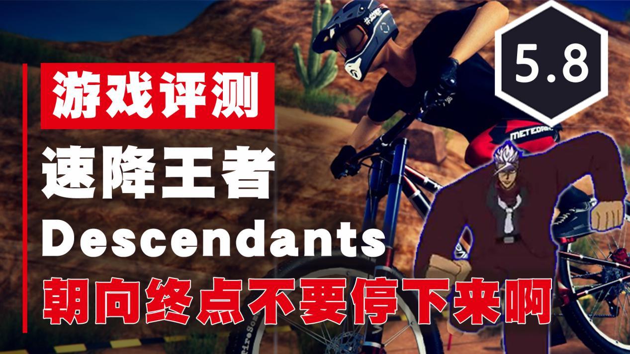 朝向终点不要停下来啊,越野山地自行车《速降王者》评测