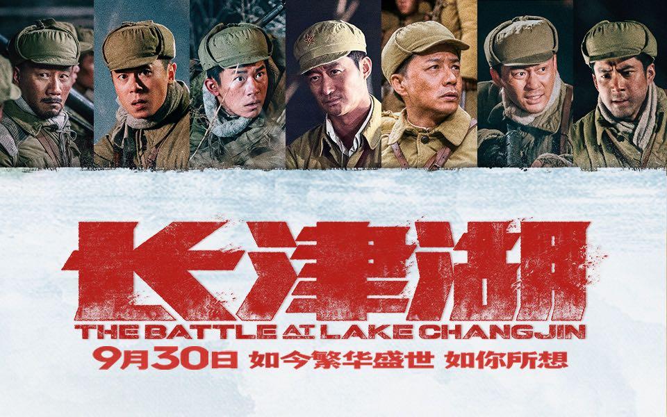 电影《长津湖》未映先火,预售票房突破4000万元