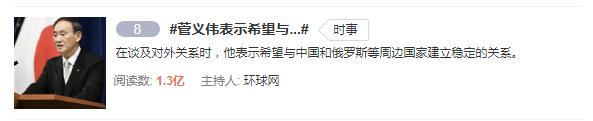 热搜热议,新官上任三把火?日本同中俄建立稳定关系?