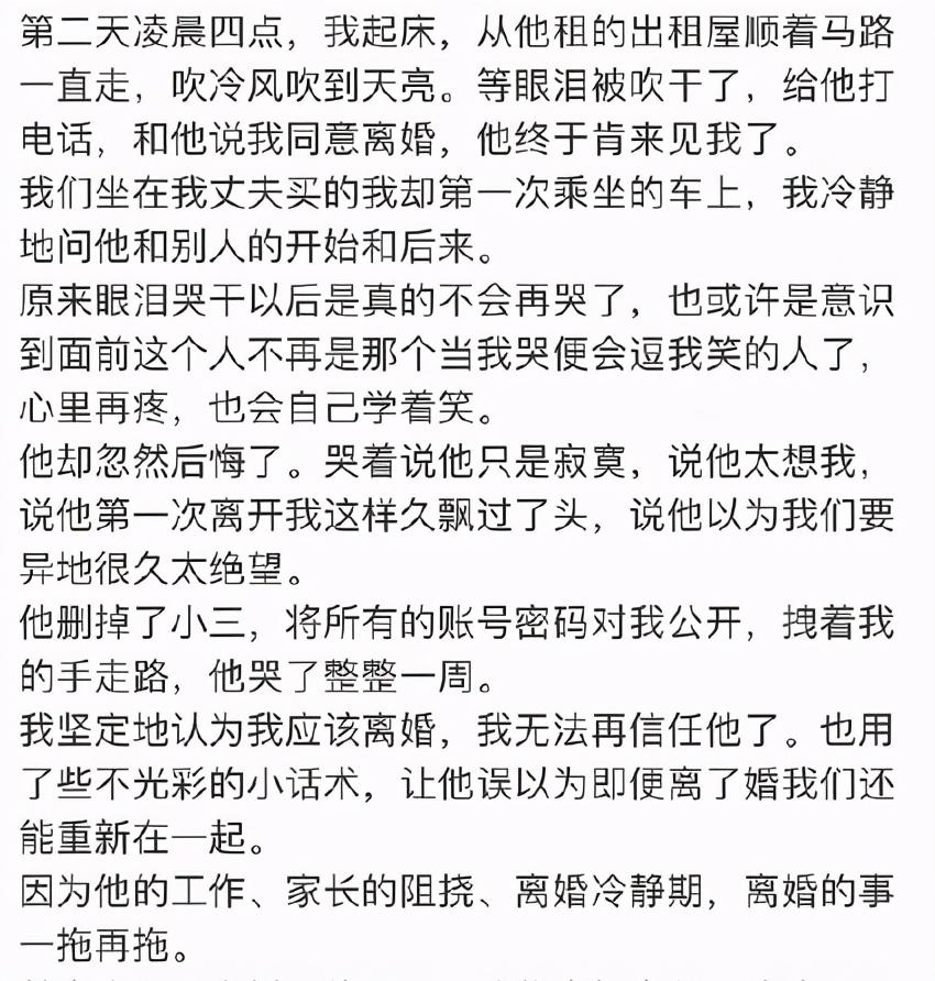 """""""晋江月逝水""""上热搜,至今下落不明:女人,别因为爱情放弃自己"""