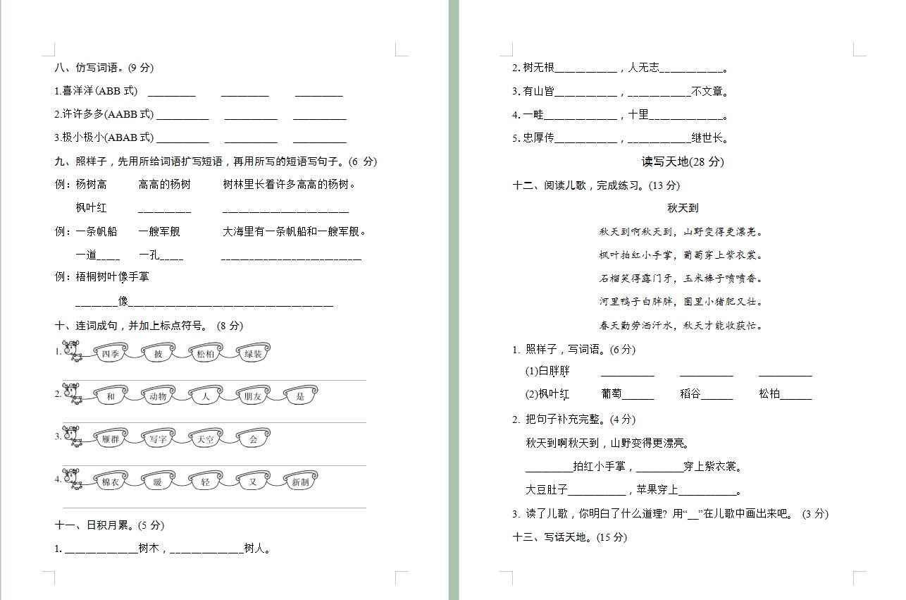 二年级语文第二单元测试卷(含答案)9.27