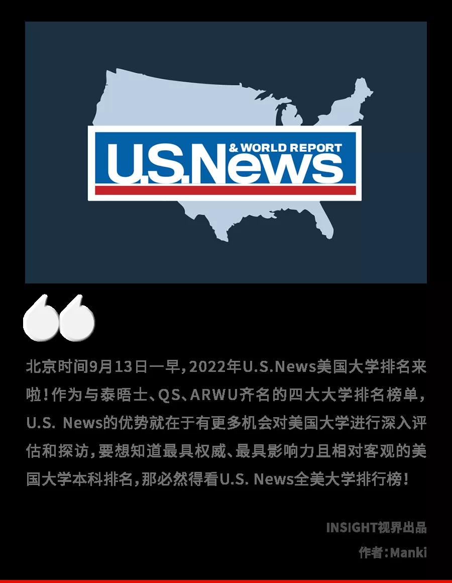 绝!第28名居然并列了6所大学?今年US News全美大学排名真挤得慌
