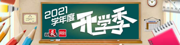 家门口新添好学校!七宝文来学校今日揭牌,将传承文来初中的品牌和办学特色