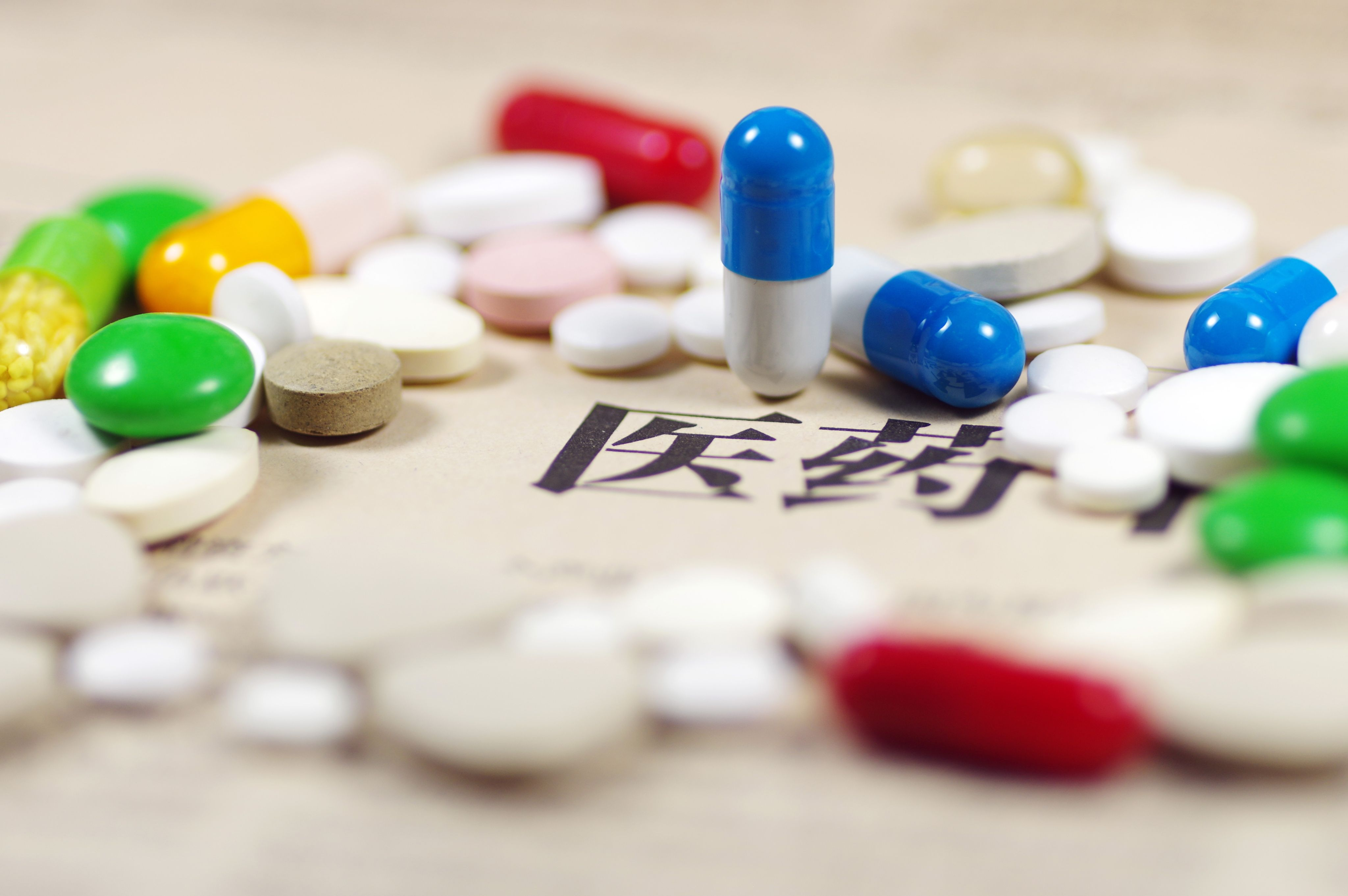4+7后,医药产业呈现6大趋势,医药人的机会在这儿