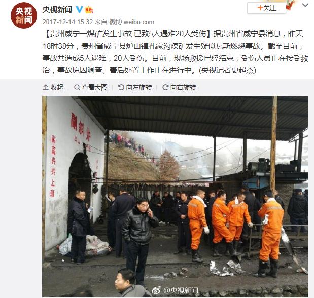 贵州威宁一煤矿发生事故?旧闻,并非近期发生的